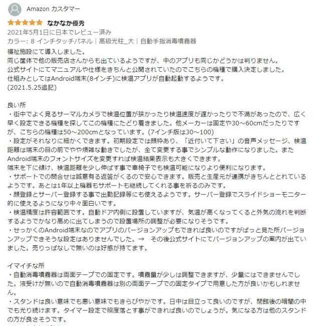 2021.05.25_Amazon_review