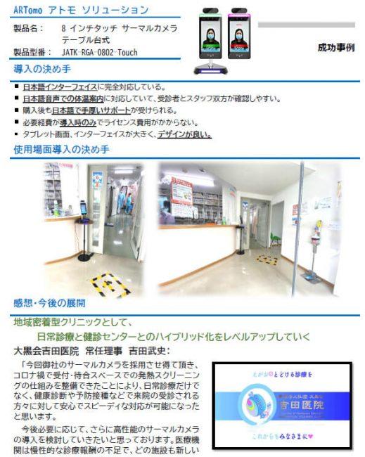 20210601_ARTomo-AT0802_SuccessStory