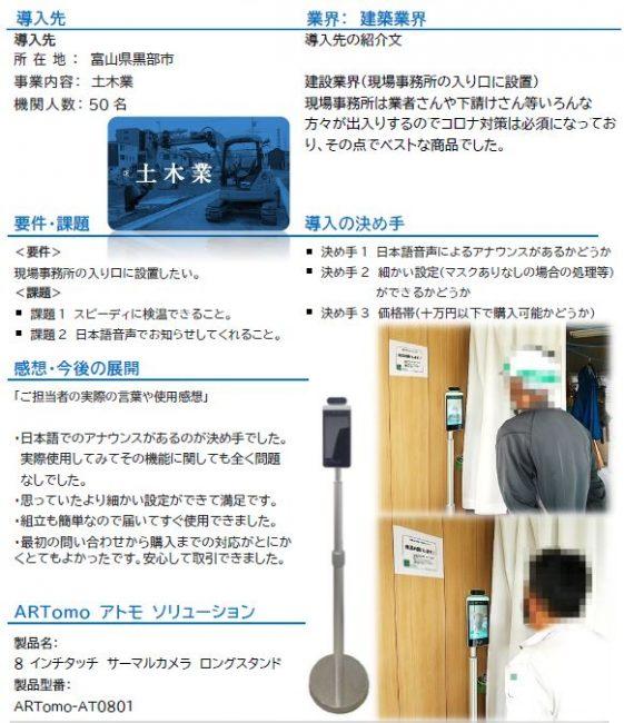 20210705_ARTomo-AT0801