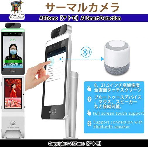 ARTomo_Bluetooth